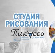 Школа рисования Пикассо Алматы